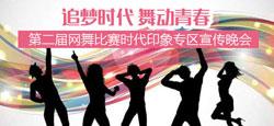 我是舞王-第二届网舞比赛时代印象专区宣传晚会
