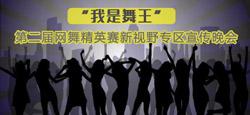 """""""我是舞王""""第二届网舞精英赛新视野专区宣传晚会"""