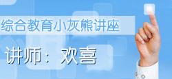 欢喜老师主讲小灰熊字幕编辑陪着
