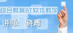 晓青BT软件讲座