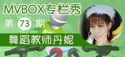 【MVBOX专栏秀】第73期:舞蹈教师丹妮