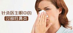 【只有医生知道】针灸医生眼中的过敏性鼻炎