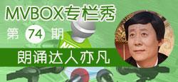 【MVBOX专栏秀】第74期:朗诵达人亦凡