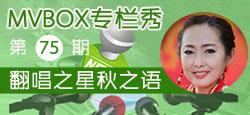【MVBOX专栏秀】第75期:翻唱之星秋之语