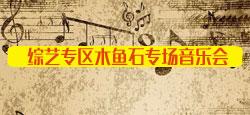 综艺专区木鱼石专场音乐会