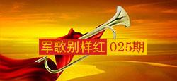 """""""军歌别样红""""025期军歌VS颂歌国庆特别节目"""