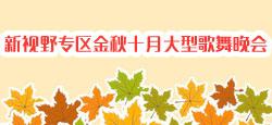 新视野专区金秋十月大型歌舞晚会