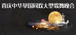 喜庆中华举国同欢大型歌舞晚会