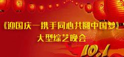 《迎国庆一携手同心共圆中国梦》大型综艺晚会