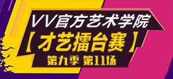 VV官方艺术学院【才艺擂台赛】第九赛季第11场