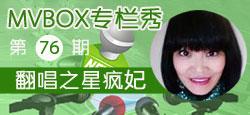 【MVBOX专栏秀】第76期:翻唱之星疯妃