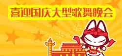 喜迎国庆大型歌舞晚会