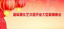 国际娱乐艺术团开业大型歌舞晚会