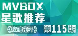【MVBOX星歌推荐】第115期