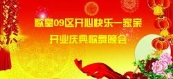 歌皇09区开心快乐一家亲开业庆典歌舞晚会