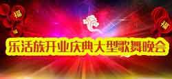 乐活族开业庆典大型歌舞晚会