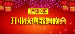 旋律K歌开业庆典歌舞晚会