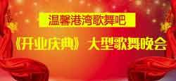 温馨港湾歌舞吧《开业庆典》大型歌舞晚会