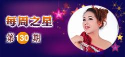 【每周之星】第130期:歌手亚女