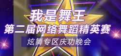 我是舞王【第二届网舞精英赛】炫舞专区庆功晚会