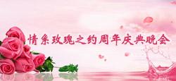 情系玫瑰之约周年庆典晚会