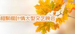 相聚枫叶情大型文艺晚会