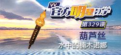 【官方明星教学】第329课水中的楠木诺娜葫芦丝技巧