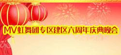 MV虹舞团专区建区六周年庆典晚会