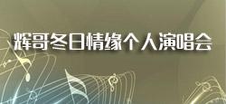 辉哥冬日情缘个人演唱会