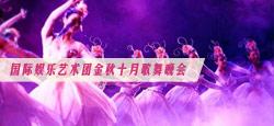国际娱乐艺术团金秋十月歌舞晚会
