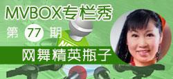 【MVBOX专栏秀】第77期:网舞精英瓶子