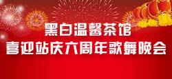 黑白温馨茶馆喜迎站庆六周年歌舞晚会