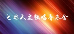 七彩人生独唱音乐会
