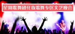 星网歌舞团化妆歌舞专区文艺晚会