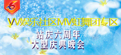 VV站庆六周年MV虹舞团专区大型庆典晚会