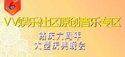 VV站庆六周年原创音乐专区大型庆典晚会