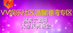 VV站庆六周年温馨港湾专区大型庆典晚会