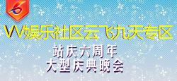 VV站庆六周年云飞九天专区大型庆典晚会