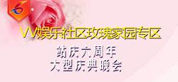 VV站庆六周年玫瑰家园专区大型庆典晚会