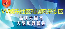 VV站庆六周年和谐风采专区大型庆典晚会