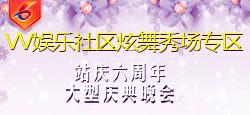 VV站庆六周年炫舞秀场专区大型庆典晚会
