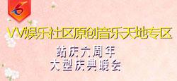 VV站庆六周年原创音乐天地专区大型庆典晚会