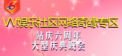 VV站庆六周年网络奇缘专区大型庆典晚会
