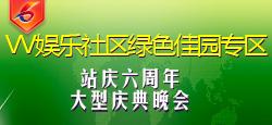 VV站庆六周年绿色佳园专区大型庆典晚会
