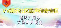 VV站庆六周年歌声传奇专区大型庆典晚会