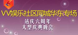 VV站庆六周年同城华东专场大型庆典晚会