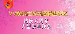 VV站庆六周年网络联盟专区大型庆典晚会