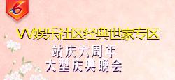VV站庆六周年经典世家专区大型庆典晚会