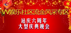 VV站庆六周年流金风采专区站庆大型庆典晚会
