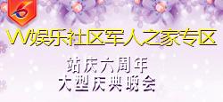 VV站庆六周年军人之家专区大型庆典晚会